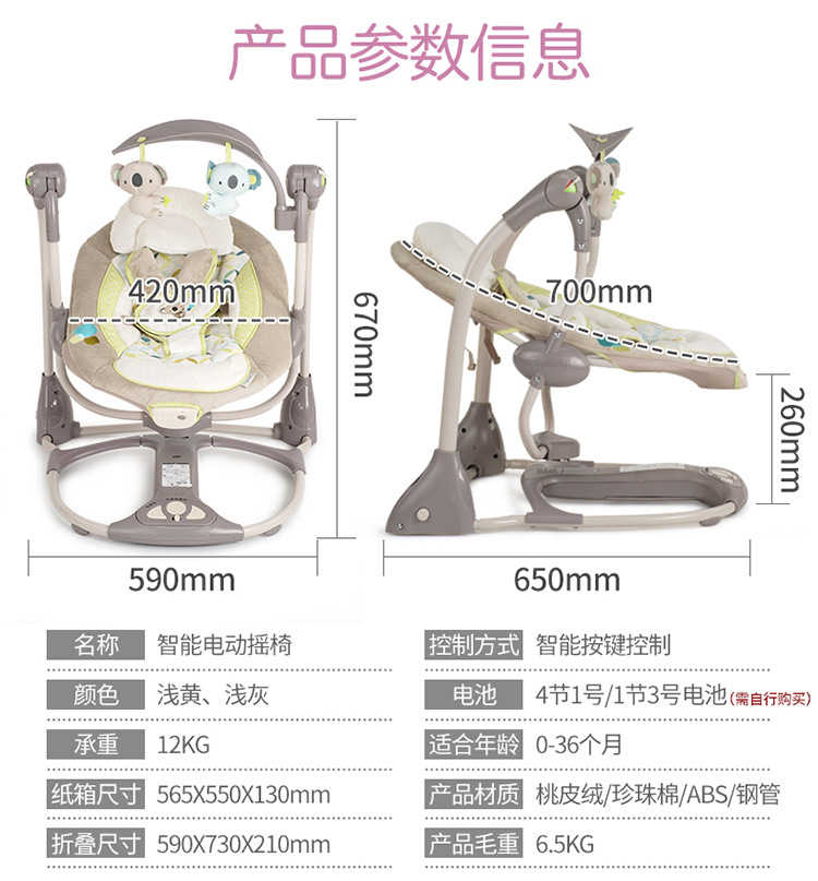 EU safety baby rocking chair 0 3 baby Electric cradle rocking chair soothing the baby s EU safety baby rocking chair 0-3 baby Electric cradle rocking chair soothing the baby's artifact sleeps newborn sleeping