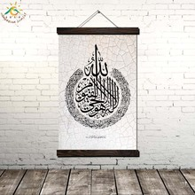 дешево!  Исламская Черная Белая Арабская Каллиграфия Современные Wall Art Печать Поп-Арт Плакаты и Принты