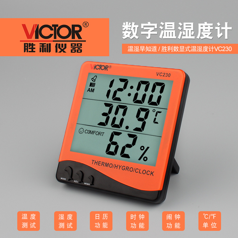 Low Spot Large Screen Indoor and Outdoor Temperature and Humidity Meter Thermometer Hygrometer with Alarm Clock VC230A