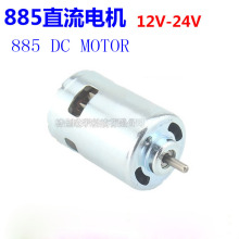 885 DC motor, 12V24V high torque electric wrench high speed motor, high power electric grinder table saw motor, 775 upgrade
