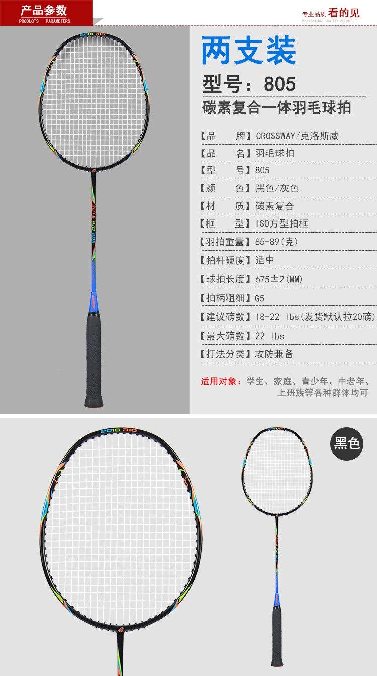 Crossway 2Pcs Best Championships Badminton Rackets Doubles Carbon Lightest Shuttlecock Racquets Set Sports Rio Olympics Memorial 4