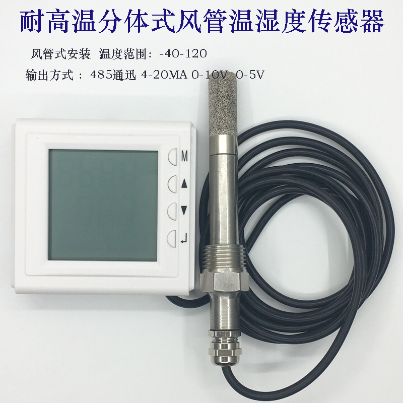 IIndustrial High Temperature and High Precision Pipeline Type Duct Type Temperature and Humidity Sensor LED Display waterproof temperature and humidity sensor sht10 sht11 waterproof sht20 sht21 duct