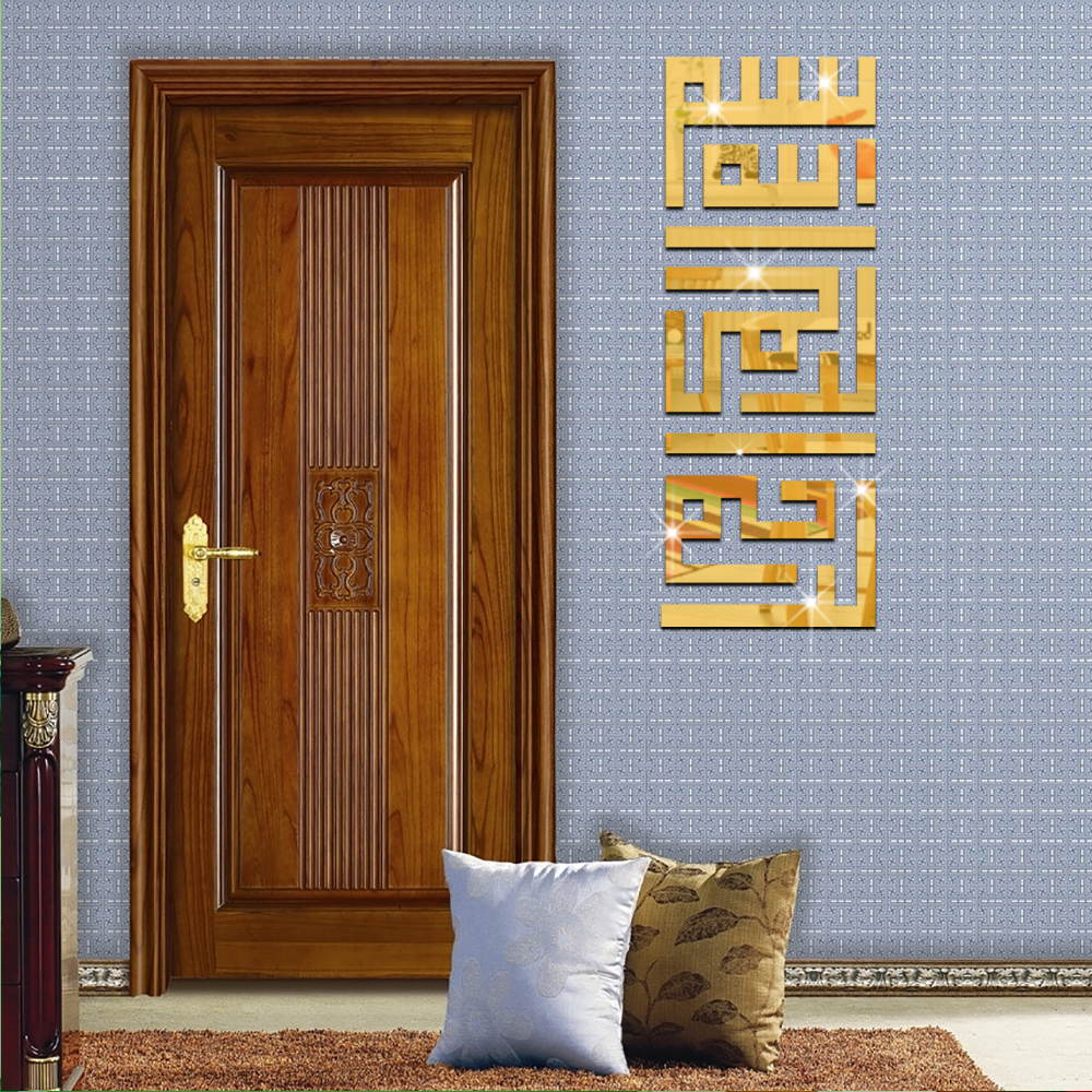 Funlife 80x30cm 32x11 8 in Bismillah Kufic Vertical Islamic Muslim Calligraphy Bismillah Wall Vinyl Sticker 3D Mirror Sticker in Wall Stickers from Home Garden
