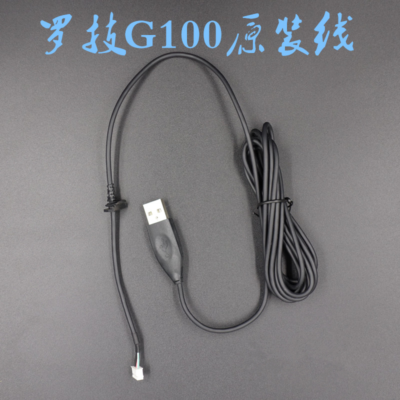 1 pc mouse cable mouse wire repair Replacement part for Logitech G100 G100S