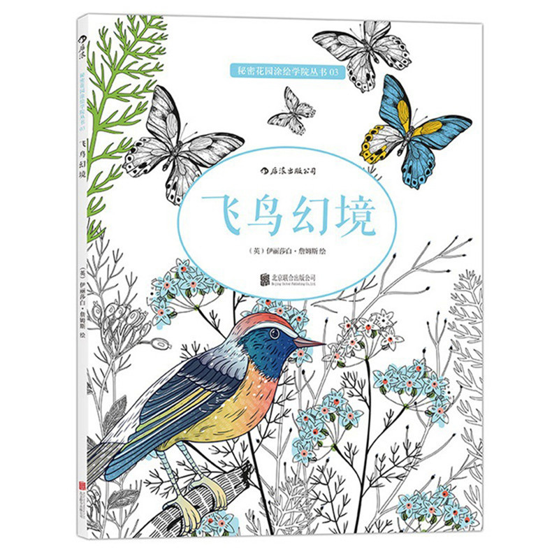 New Bird Dreamland Colouring Book Secret Garden Style Coloring Book For Relieve Stress Kill Time Graffiti Painting Drawing Book pretty ponies colouring book