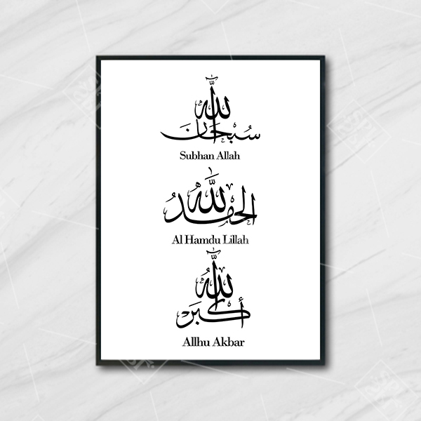 Image 3 - Allahu Akbar Arabic Calligraphy Quotes Art Canvas Painting Abstract Black And White Posters Islamic Home Decoration Wall Picture-in Painting & Calligraphy from Home & Garden