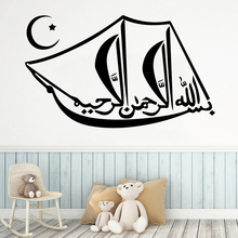 Creative Muslim Environmental Protection Vinyl Stickers Removable Wall Sticker Bedroom Nursery Decoration