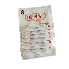 20 pcs Pain Relief Patch Neck Shoulder Lumbar Plaster Muscle Cramps Rheumatism arthritis Paste Medical Patches Health Care