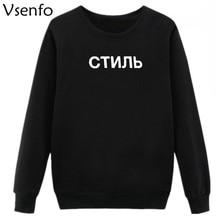 Vsenfo Fashion Sweatshirt Women Russian Letter Cyrillic Print Hype Cyrillic Script Streetwear Tumblr Tops