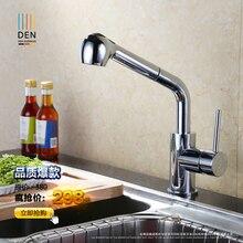 Воды кран универсальный роторный телескопические стиральная блюдо бассейна кран всех медный провод рисунок и вытягивать типа кухня