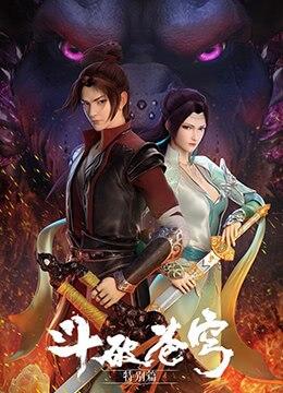 《斗破苍穹动画特别篇》2017年中国大陆动画,奇幻,冒险动漫在线观看
