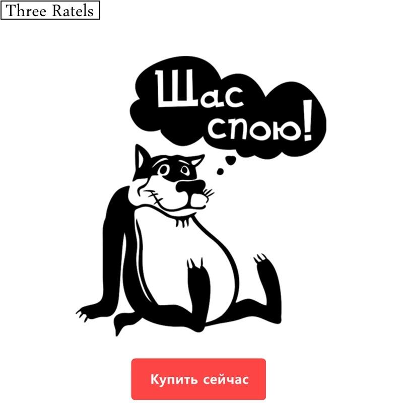 Три Ratels ТЗ-215 17.8*20см 1-5 штук теперь я буду петь российский мультфильм Волк наклейки стикер автомобиля