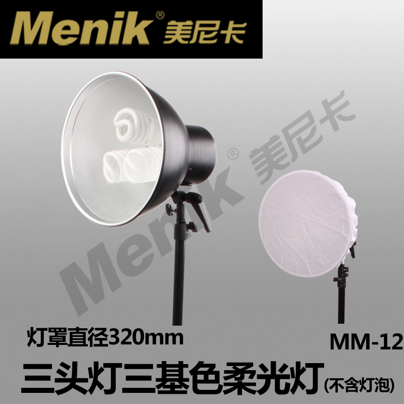ФОТО MM-12 electric lamp reflector holder with switch for 3 lamps,E27 Adearstudio Mm-12 caplights soft light photography light CD50