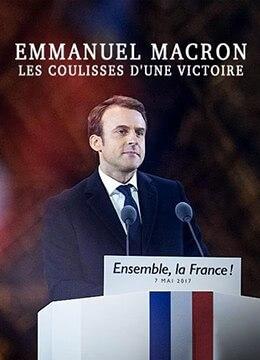 《胜利背后》2017年法国电影在线观看