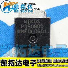 Si  Tai&SH    P3506DD  TO-252  integrated circuit