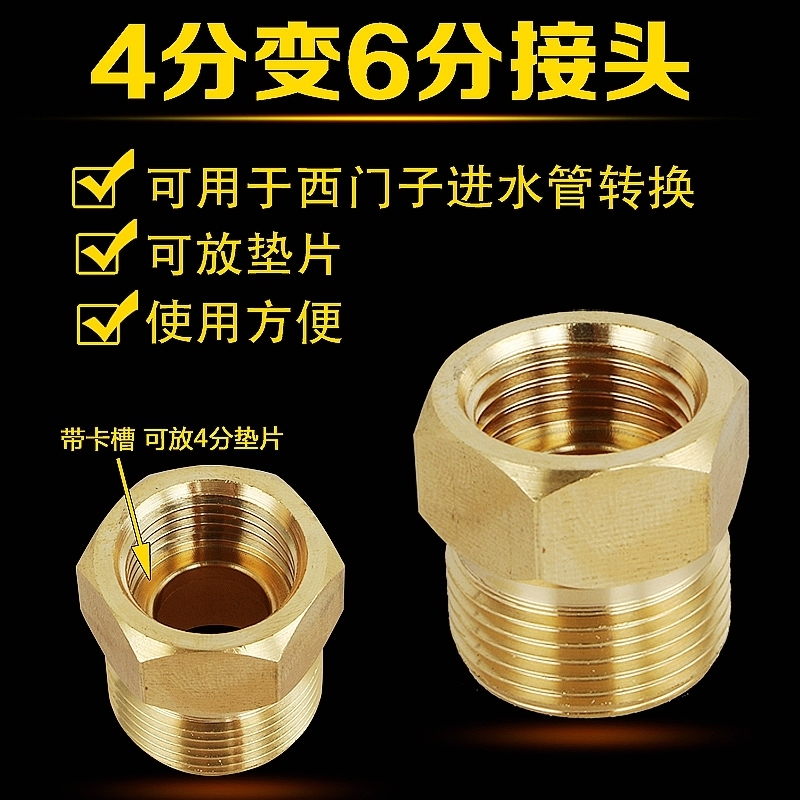 4 Points Change 6 Points Copper Copper Infusion Heart Dr. Drum Washing Machine Inlet Size Reduction Head Accessories