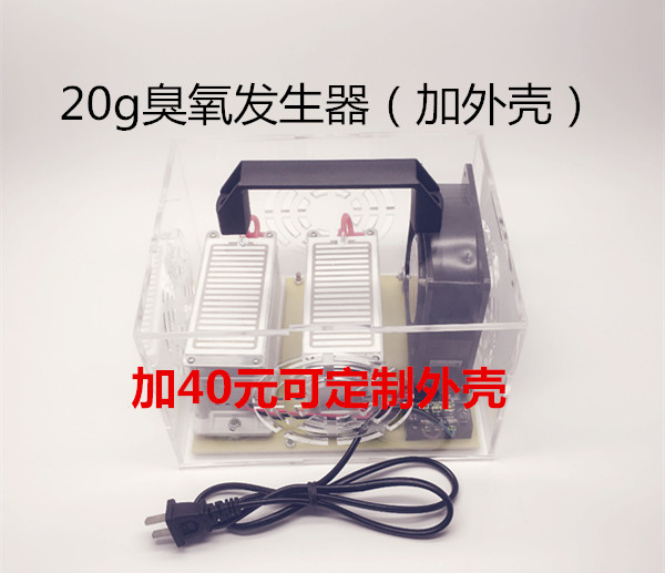 20G ozone generator (long life type) ozone disinfection machine new house in addition to formaldehyde odor air purification цены