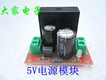 5V power module intelligent switch module super LM2596 module