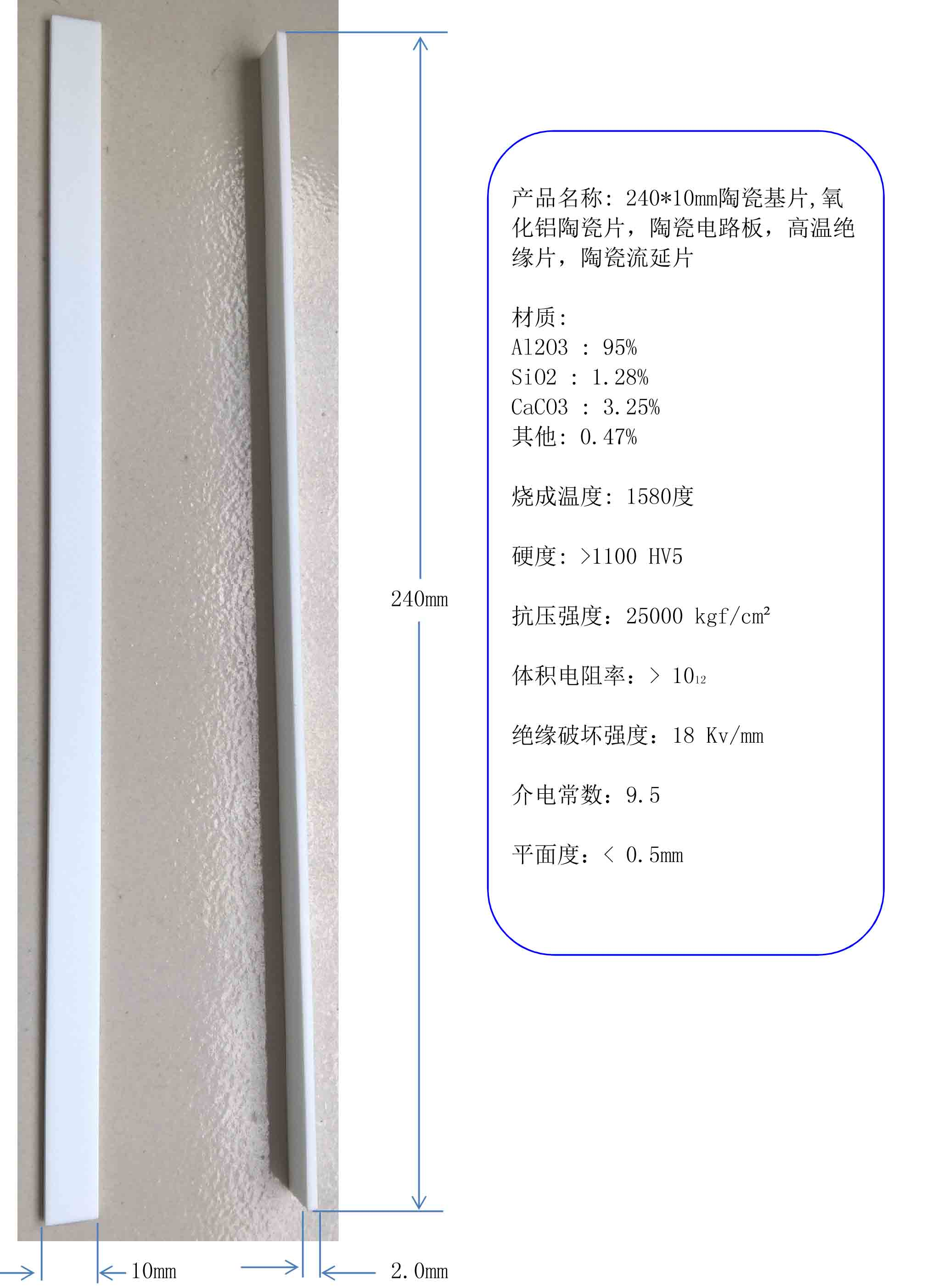 240*10mm ceramic substrate, alumina ceramic, ceramic circuit board ceramic