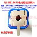 18650 as baterias de lítio podem ser de níquel solda ponto u-em forma de conector peça T6 bateria de níquel chapeamento de níquel chapa de aço