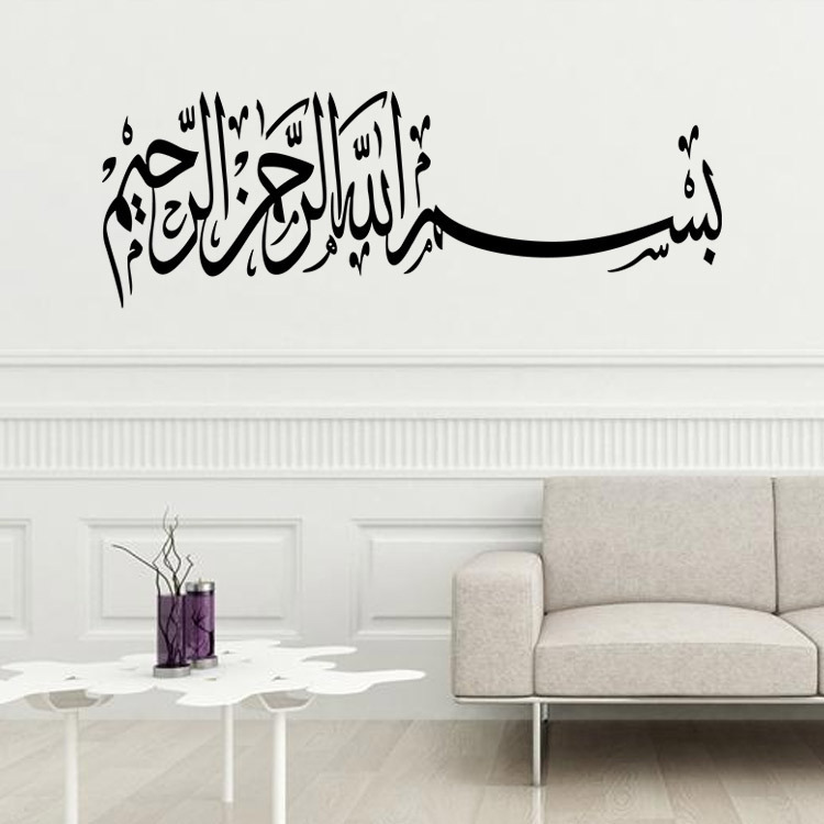 Islamic Quotes Wall Stickers Muslim Arabic Home Decoration Bedroom Mosque Vinyl Decal God Allah Quran Mural Characters Ar A9 038 in Wall Stickers from Home Garden