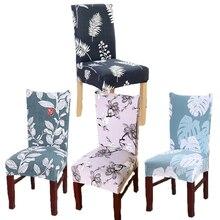 Цветочные печатные эластичные чехлы на кресла чехлы для стульев удаляемый моющийся стрейч банкет для гостиниц и столовых накидка на офисный стул