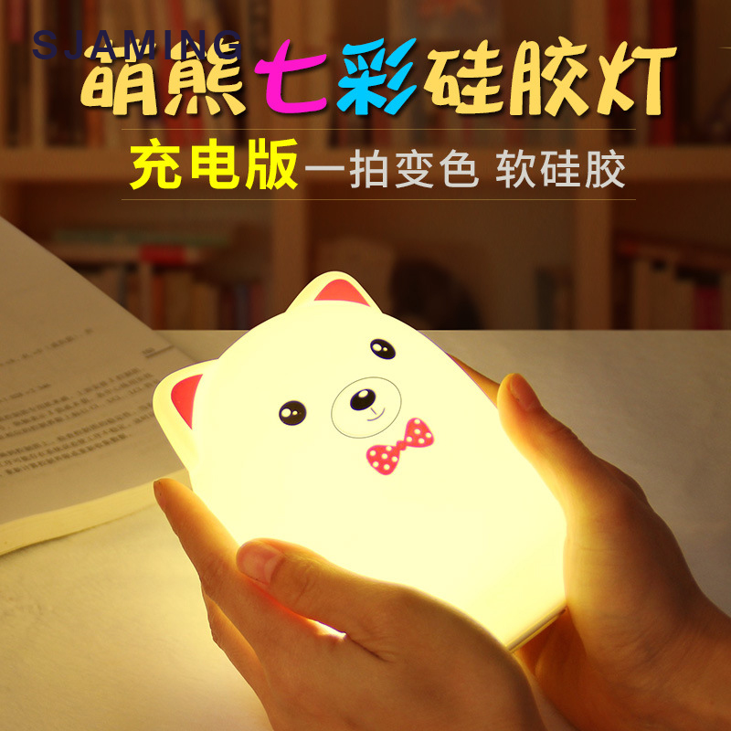 Adorable adorable pet bear night light touch of seven color light silicone Cute Mini animal decompression patted lights