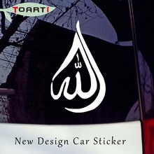 12*20CM New Islamic Muslim Art Allah Calligraphy Car Sticker Truck Window Laptop Removable Waterproof Auto Decals Car Styling