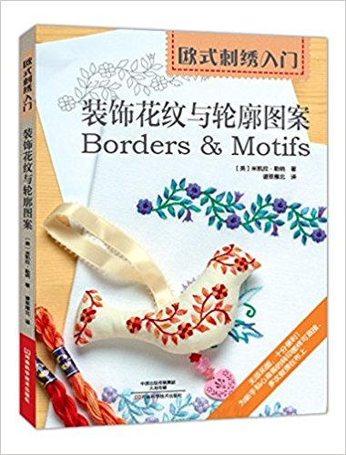 Introduction To European Embroidery Decorative Pattern And Outline Handmade Crafts Book