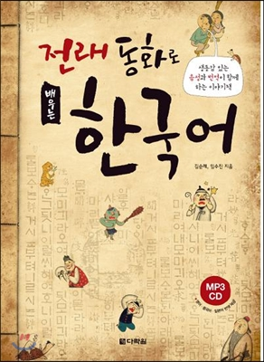 LEARNING KOREAN BY READING KOREA TRADITIONAL STORY LEARNING KOREAN LANGUAGE BOOK