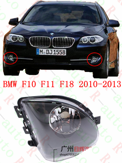 Для БМВ Ф10 Ф18 Ф11 2010/11/12/13 стайлинга автомобилей Противотуманные фары противотуманные фары 1 комплект