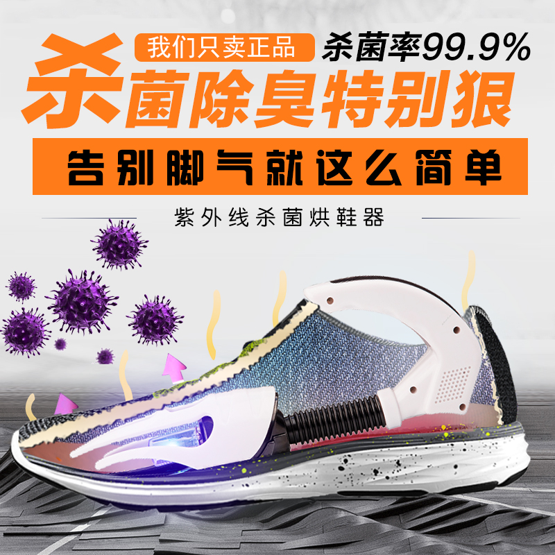 Ultraviolet Light Sterilization Ozone Deodorization Disinfection Multifunction Dryer Dry Warm Shoe Baking Shoes Dehumidification