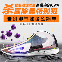 Ultraviolet Light Sterilization Ozone Deodorization Disinfection Multifunction Dryer Dry Warm Shoe Baking Shoes Dehumidification