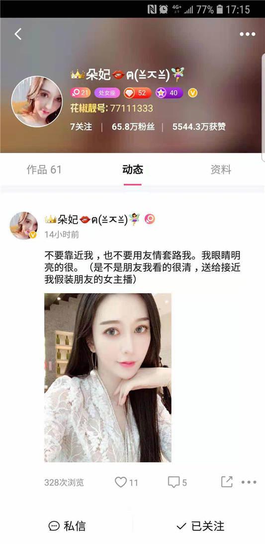 百万粉丝网红花椒主播朵妃2019最新流出[11P+8V/69MB]
