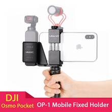Ulanzi OP-1 Osmo Pocket Accessories Mobile Phone Holder Mount Set Fixed Stand Bracket for Dji Osmo Pocket Handheld Cameras ulanzi magnetic large wide angle lens for dji osmo pocket osmo pocket accessories op 1 op 2 op 3 op 5 op 7 op 9 op 10