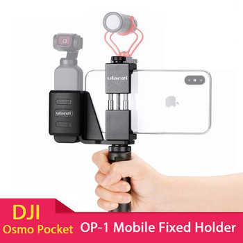 Ulanzi OP-1 Osmo Pocket Accessories Mobile Phone Holder Mount Set Fixed Stand Bracket for Dji Osmo Pocket Handheld Cameras - DISCOUNT ITEM  20% OFF All Category