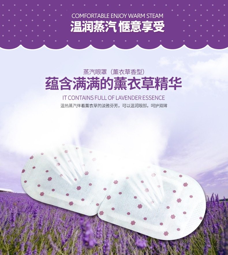 5pcs BIOAQUA Lavender Oil Steam Eye Mask Face Care Skin Dark Circle Eye Bags Eliminate Puffy Eyes Fine Line Wrinkles Anti aging 7