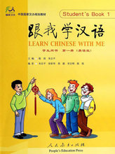 Купить с кэшбэком learn Chinese with me in English Paperback Keep on Lifelong learning as long as you live knowledge is priceless and no border-91