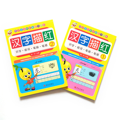 2pcs Chinese Characters Hanzi Miao Hong Copybook Chinese Character Exercise Books Workbook For Children Early Educational