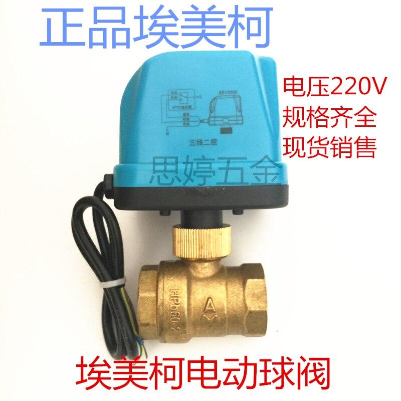708 Messing Drie Core Twee Controle Dual Power Elektrische Kogelkraan DN15 20 25 - 2