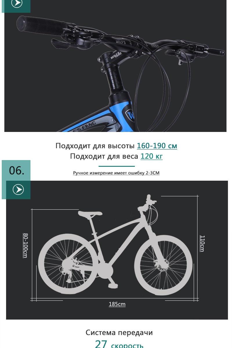 HTB1AUhGatfvK1RjSspoq6zfNpXas wolf's fang bicycle mountain bike 29 road bikes 27 speed Aluminum alloy Frame size 17 inch bmx Mechanical Disc Brake bicycles