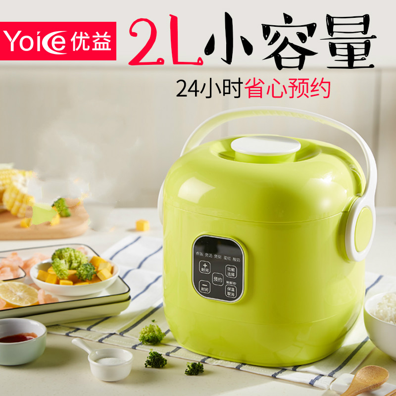 Yoice Automatic Mini Rice Cooker 2L 220V Reservation Timing Stainless Steel Portable Intelligent Rice Maker Machine 2l smart electric pressure cooker timing pressure cooker reservation rice cooker travel stew pot 110v 220v eu us plug