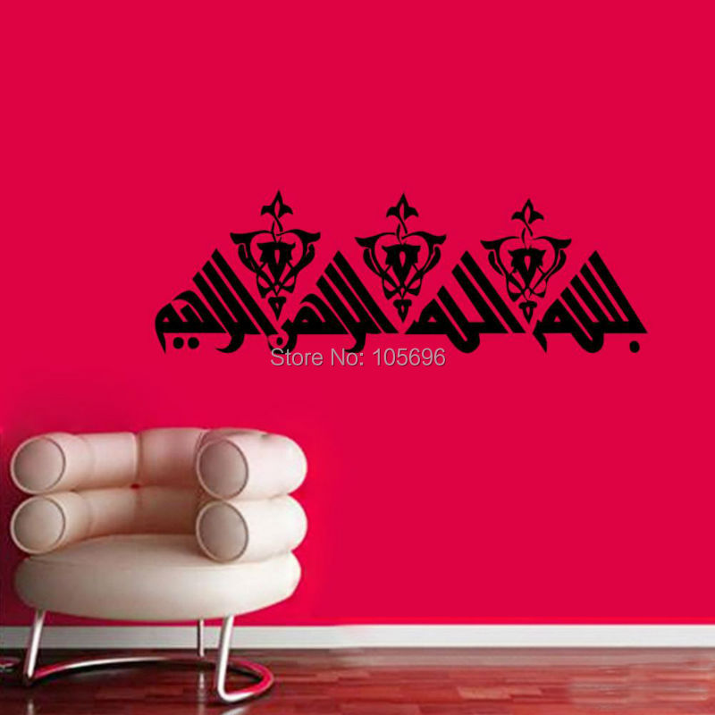 custom made 42*126cm muslim calligraphy islamic wall sticker mural home decor bismillah art SE114