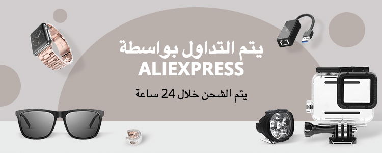 Aliexpress - shipping