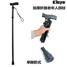 цена на Aluminium alloy old Folding cane aged portable Walking Stick alpenstock ajustable