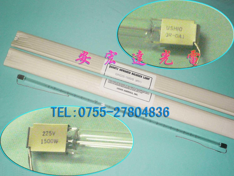 ウシオ加熱されたランプ Qih 225v1500 S 赤外線ランプ|lamp infrared|lamp lamplamp ushio -
