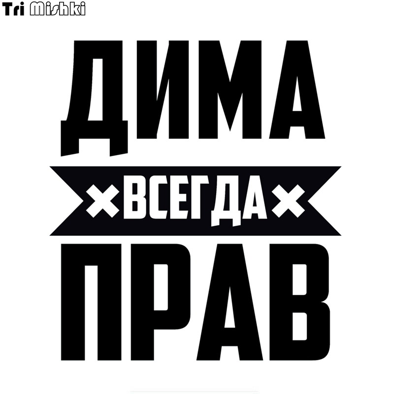 Tri Mishki LBH556# 15*16cm Dima Is Always Right Car Sticker Funny Vinyl Decals Motorcycle Accessories Stickers