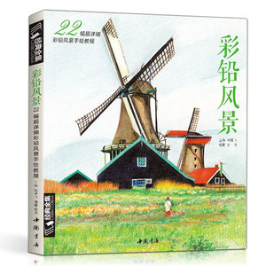 Image 1 - New Hot Classic Color pencil landscape tutorial book for adults Chinese line Antique album drawing book