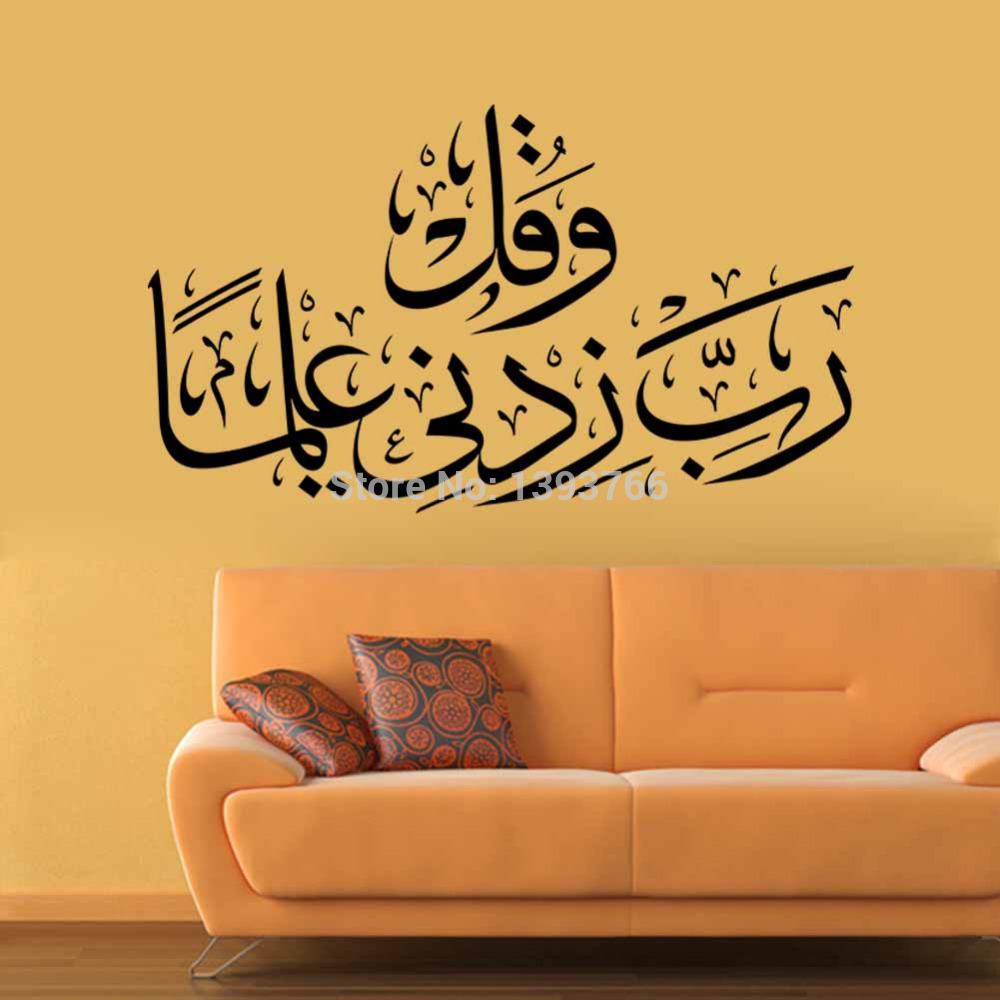 Islamic wall art Quran Quote Vinyl Wall Sticker 5601 Allah Arabic ...