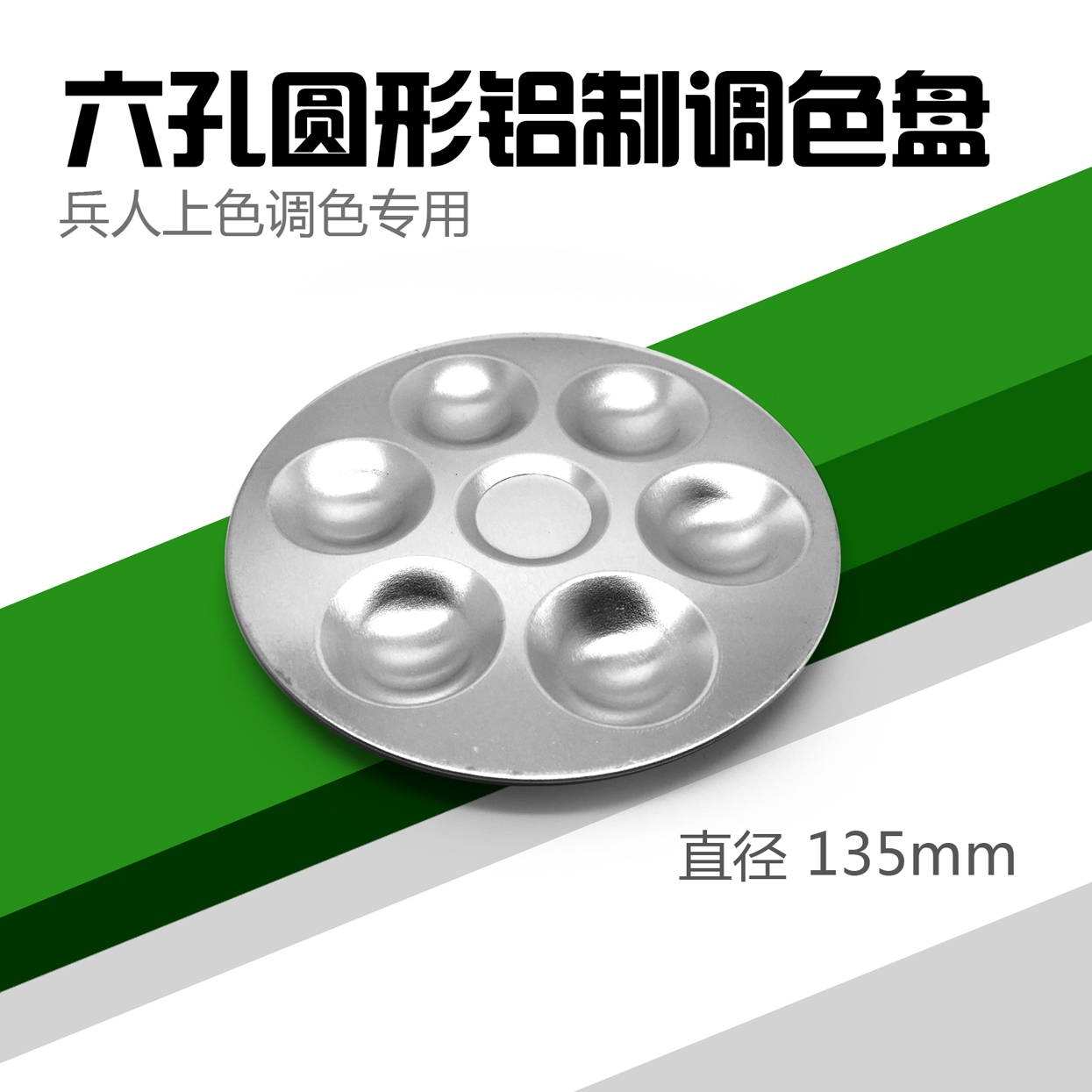 Model Tool Six-hole Round Aluminum Color Palette H-1